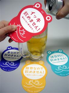 Ikkihara Coasters