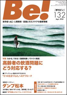 季刊〔ビィ〕Be!132号……特集/高齢者の飲酒問題にどう対応する?
