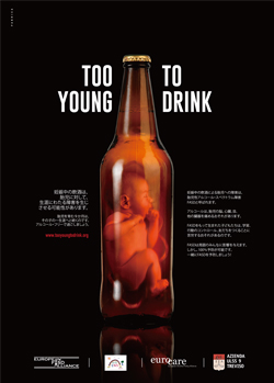 FASビールポスター