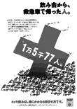 1996年度ポスター/チラシ 「飲み会から救急車で帰った人。 1万5千77人」