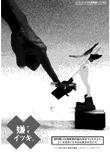 1997年度メインポスター チラシ表面 「嫌です。イッキ。」
