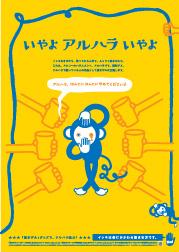 2007年度ポスター/チラシ「いやよ アルハラ いやよ」