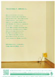 2009年度ポスター/チラシ「「飲み会の伝統」が、後輩を殺した。」