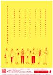 2011年度ポスター/チラシ「そんなアナタの考えが、飲み会で誰かを殺す。」