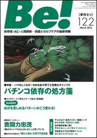 季刊〔ビィ〕Be!122号……特集/パチンコ依存の処方箋