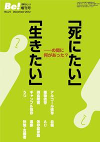 季刊『Be!』増刊号No.21『「死にたい」「生きたい」――の間に何があった?』