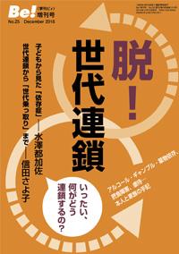 季刊『Be!』増刊号No.25『脱! 世代連鎖』