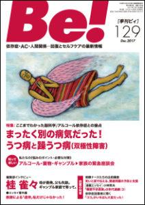 季刊Be!