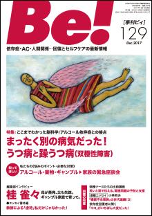 季刊Be!129号表紙