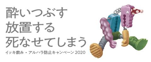 イッキ飲み・アルハラ防止キャンペーン2019