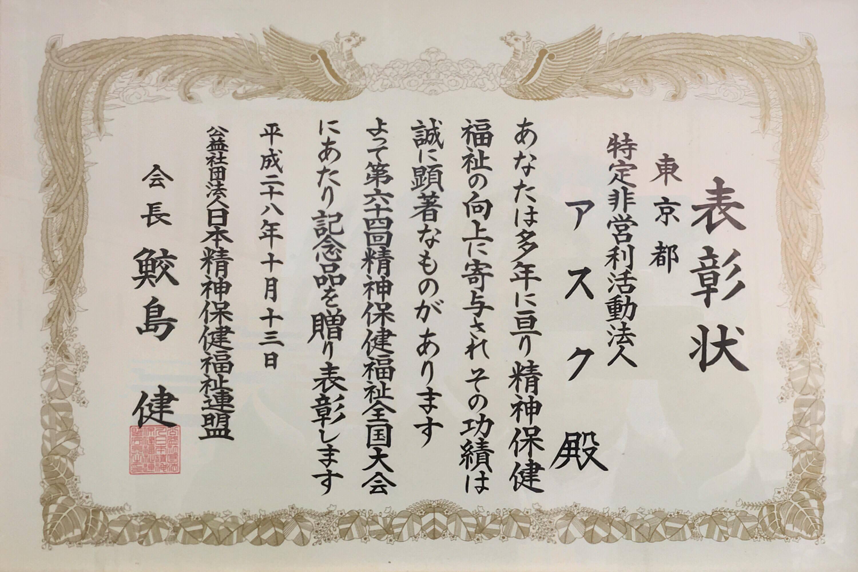 日本精神保健福祉連盟会長表彰