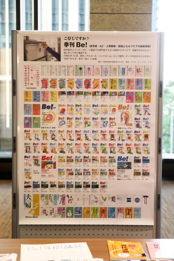 ASKの季刊Be!の展示