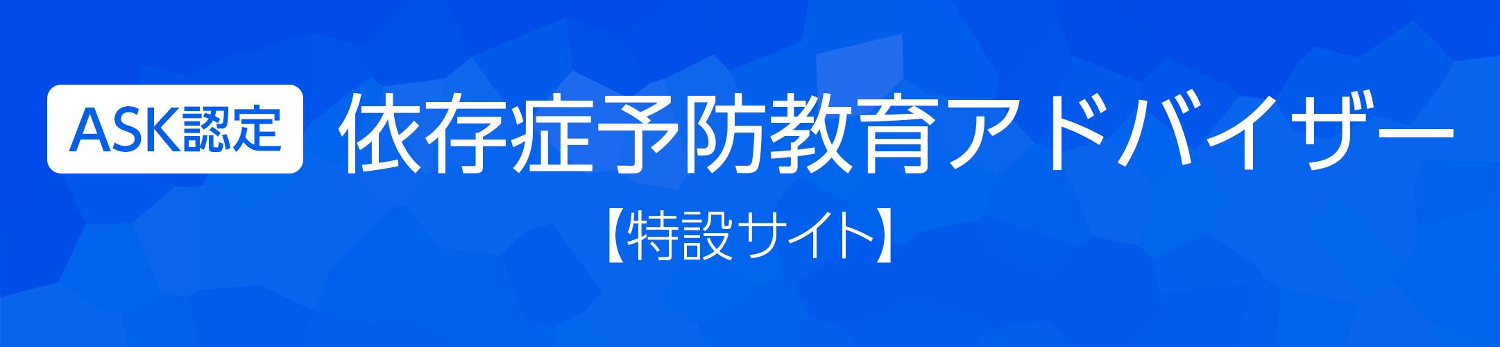 ASK認定 依存症予防教育アドバイザー【特設サイト】