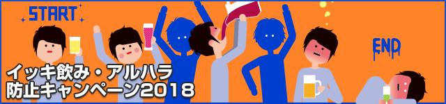 イッキ飲み・アルハラ防止キャンペーン2018