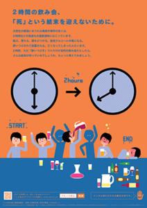 過去のイッキ飲み・アルハラ防止キャンペーン内容