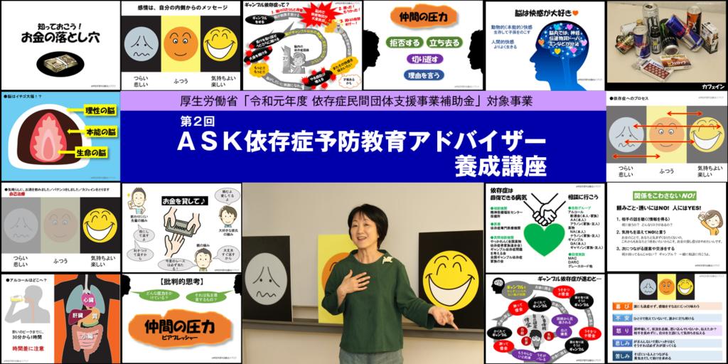 ASK依存症予防教育アドバイザー養成事業
