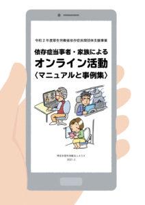 依存症当事者・家族によるオンライン活動<マニュアルと事例集>