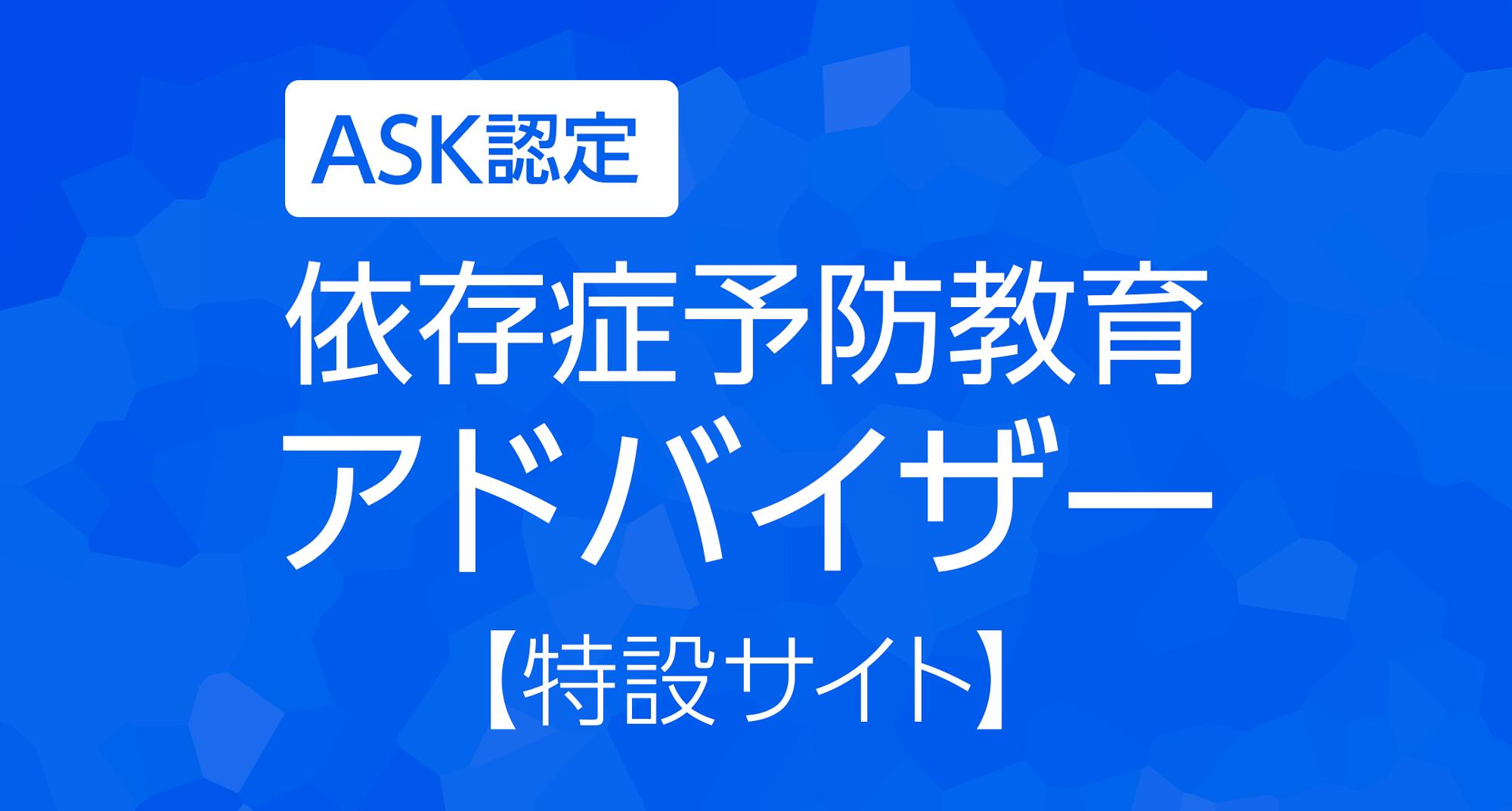ASK認定依存症予防教育アドバイザー特設サイト